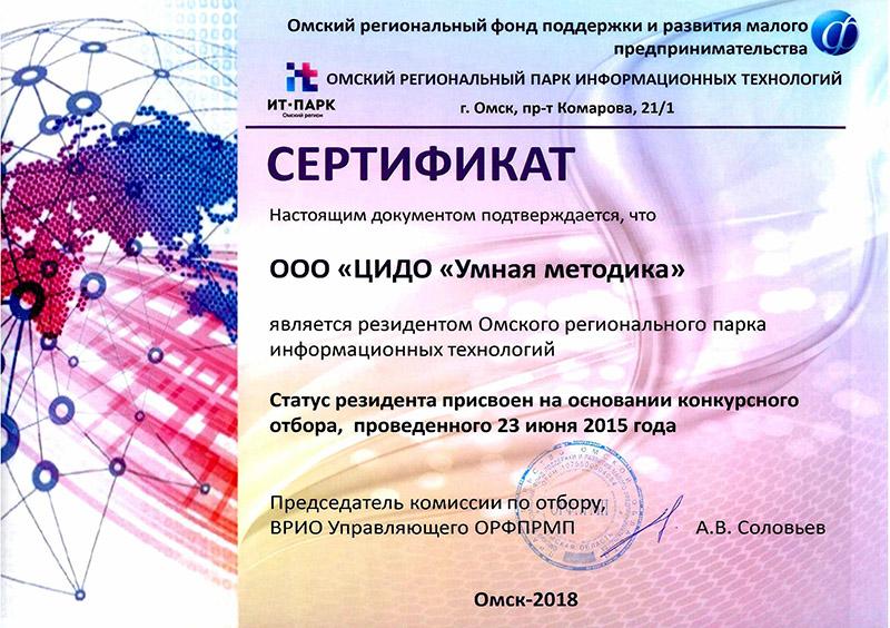 Сертификат резидента800