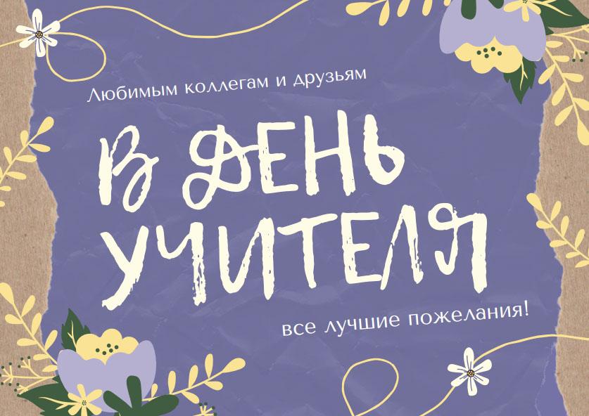 Фиолетовая открытка на день учителя